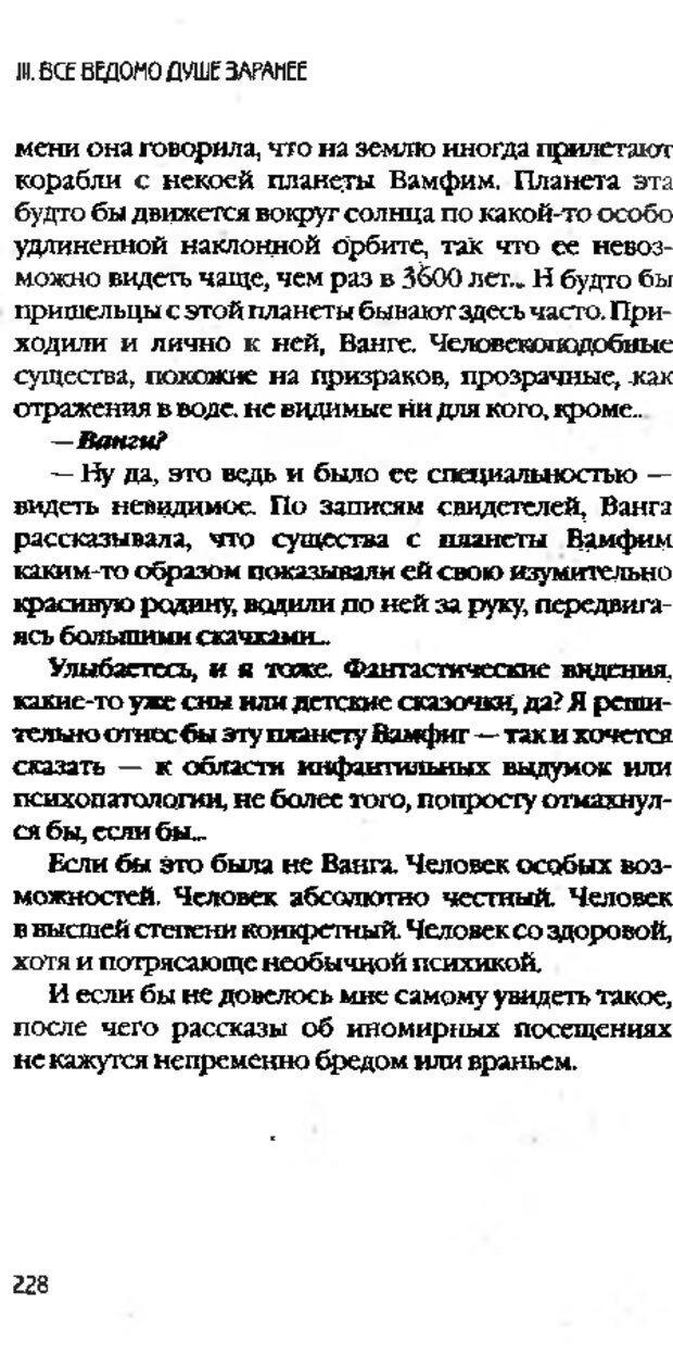 DJVU. Коротко о главном. Леви В. Л. Страница 228. Читать онлайн