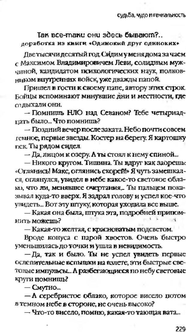 DJVU. Коротко о главном. Леви В. Л. Страница 229. Читать онлайн