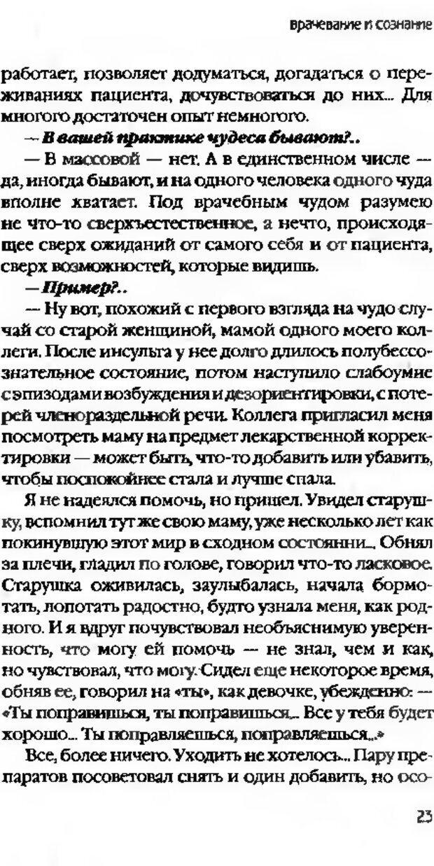 DJVU. Коротко о главном. Леви В. Л. Страница 23. Читать онлайн