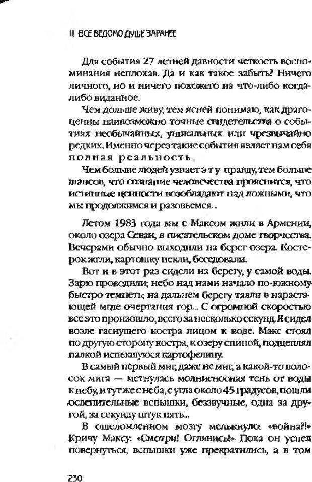 DJVU. Коротко о главном. Леви В. Л. Страница 230. Читать онлайн