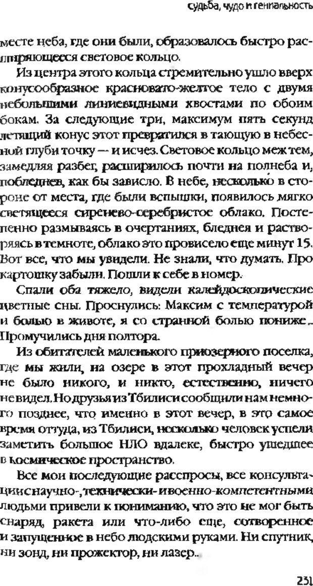 DJVU. Коротко о главном. Леви В. Л. Страница 231. Читать онлайн