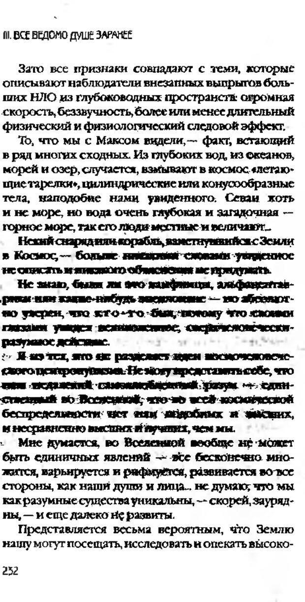 DJVU. Коротко о главном. Леви В. Л. Страница 232. Читать онлайн
