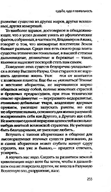 DJVU. Коротко о главном. Леви В. Л. Страница 233. Читать онлайн