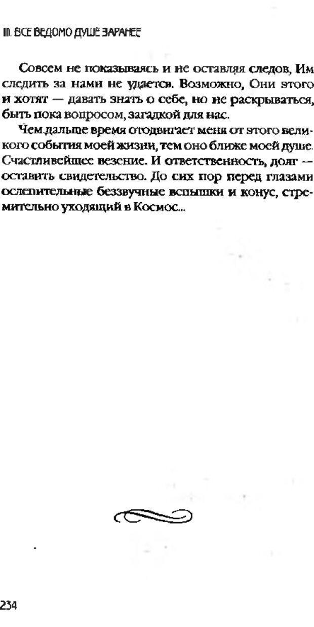 DJVU. Коротко о главном. Леви В. Л. Страница 234. Читать онлайн