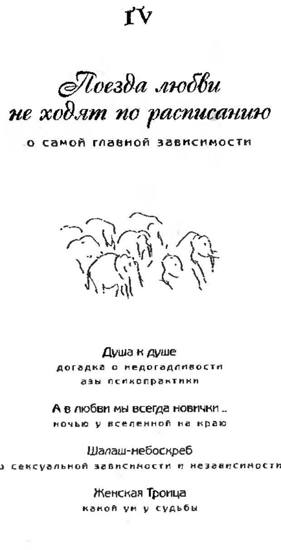 DJVU. Коротко о главном. Леви В. Л. Страница 235. Читать онлайн