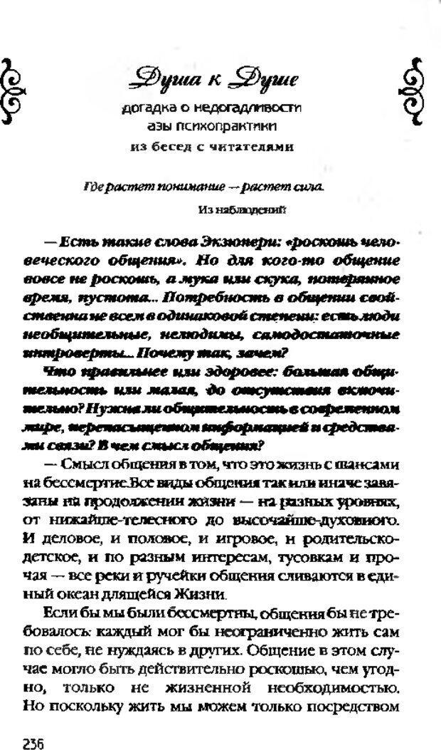 DJVU. Коротко о главном. Леви В. Л. Страница 236. Читать онлайн