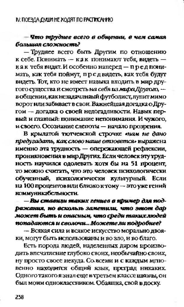 DJVU. Коротко о главном. Леви В. Л. Страница 238. Читать онлайн