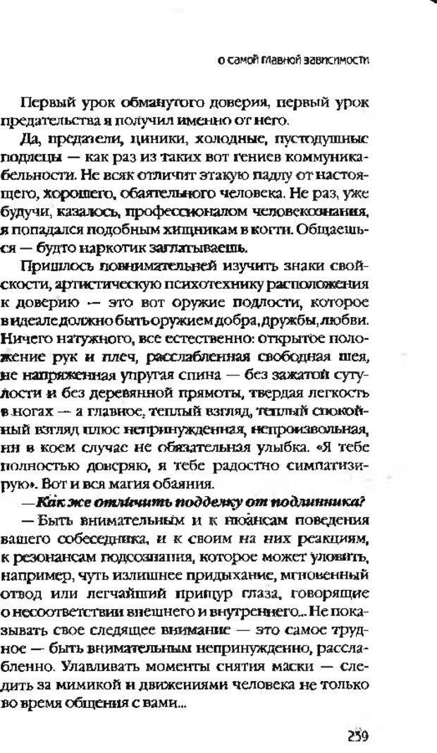 DJVU. Коротко о главном. Леви В. Л. Страница 239. Читать онлайн