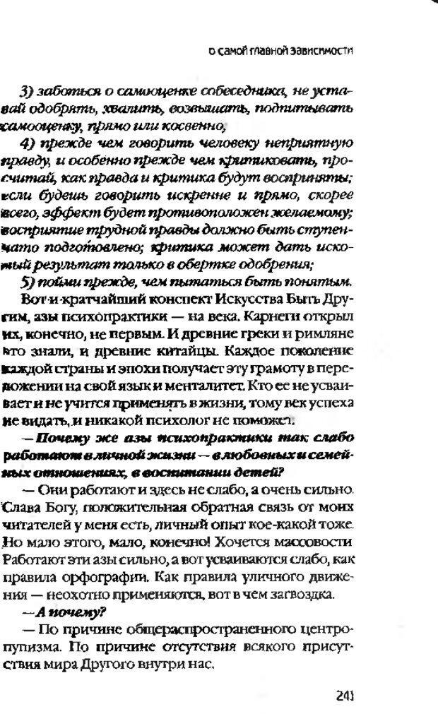 DJVU. Коротко о главном. Леви В. Л. Страница 241. Читать онлайн
