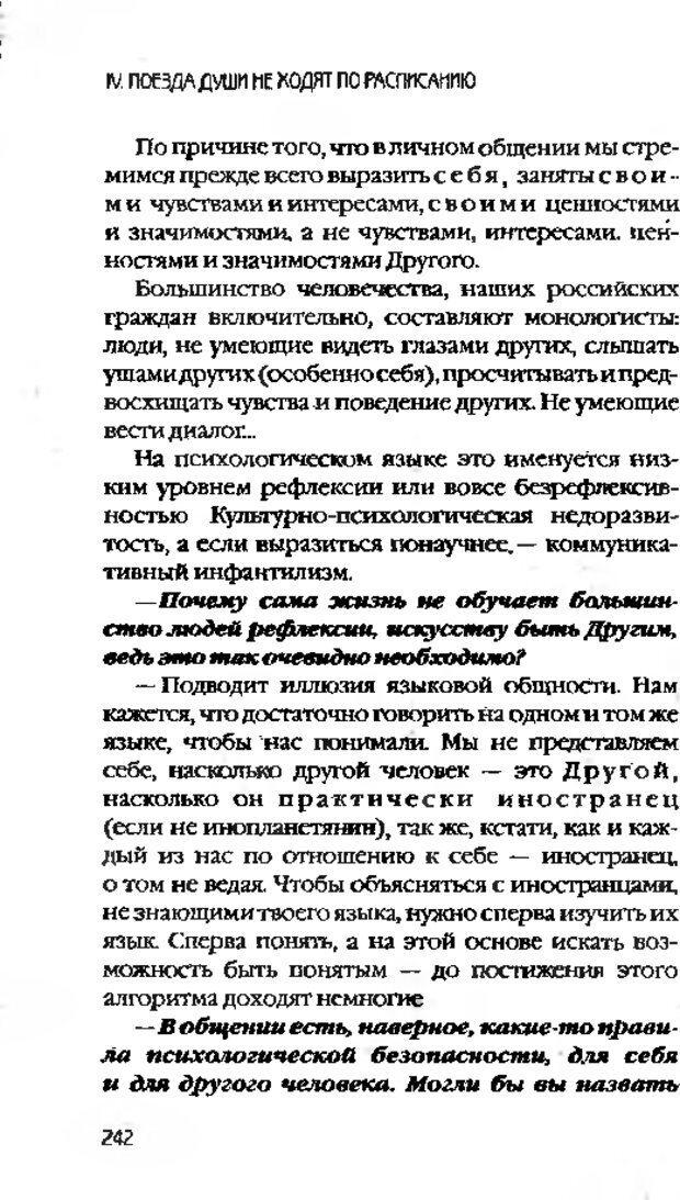 DJVU. Коротко о главном. Леви В. Л. Страница 242. Читать онлайн