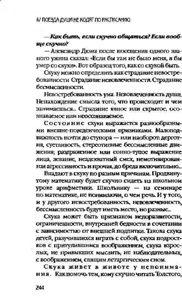 DJVU. Коротко о главном. Леви В. Л. Страница 244. Читать онлайн