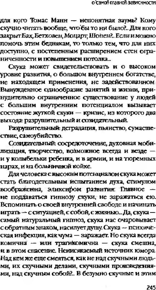 DJVU. Коротко о главном. Леви В. Л. Страница 245. Читать онлайн