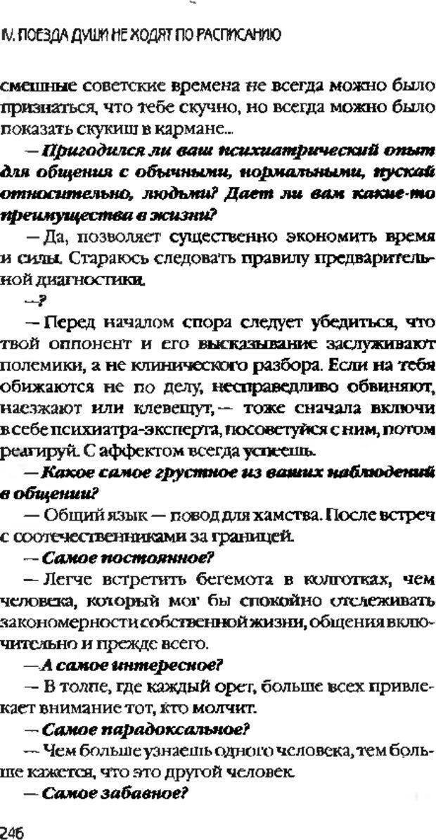 DJVU. Коротко о главном. Леви В. Л. Страница 246. Читать онлайн
