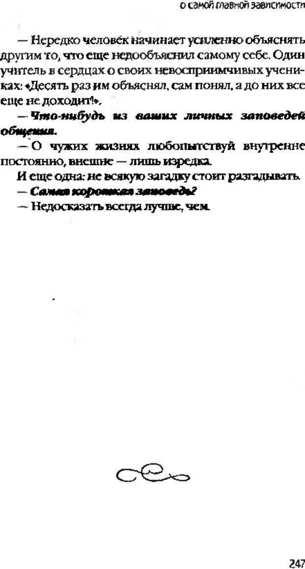 DJVU. Коротко о главном. Леви В. Л. Страница 247. Читать онлайн