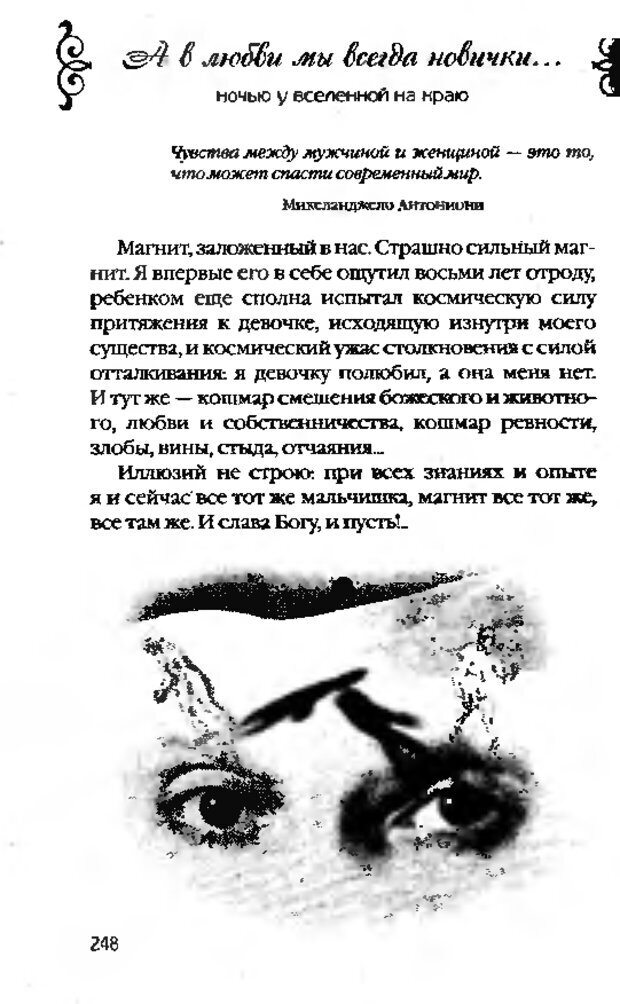 DJVU. Коротко о главном. Леви В. Л. Страница 248. Читать онлайн