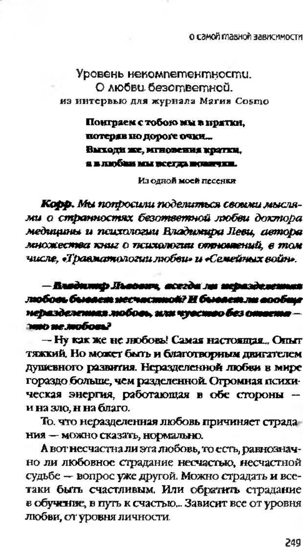 DJVU. Коротко о главном. Леви В. Л. Страница 249. Читать онлайн