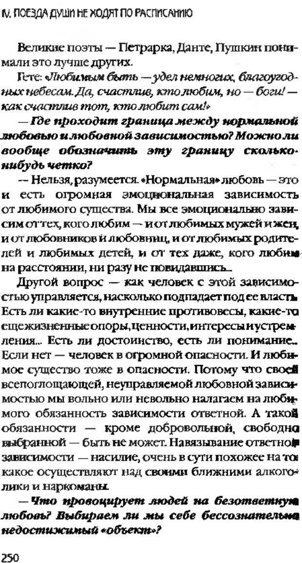 DJVU. Коротко о главном. Леви В. Л. Страница 250. Читать онлайн
