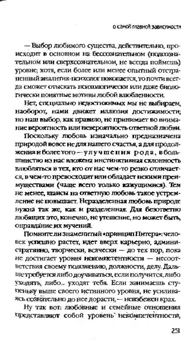 DJVU. Коротко о главном. Леви В. Л. Страница 251. Читать онлайн