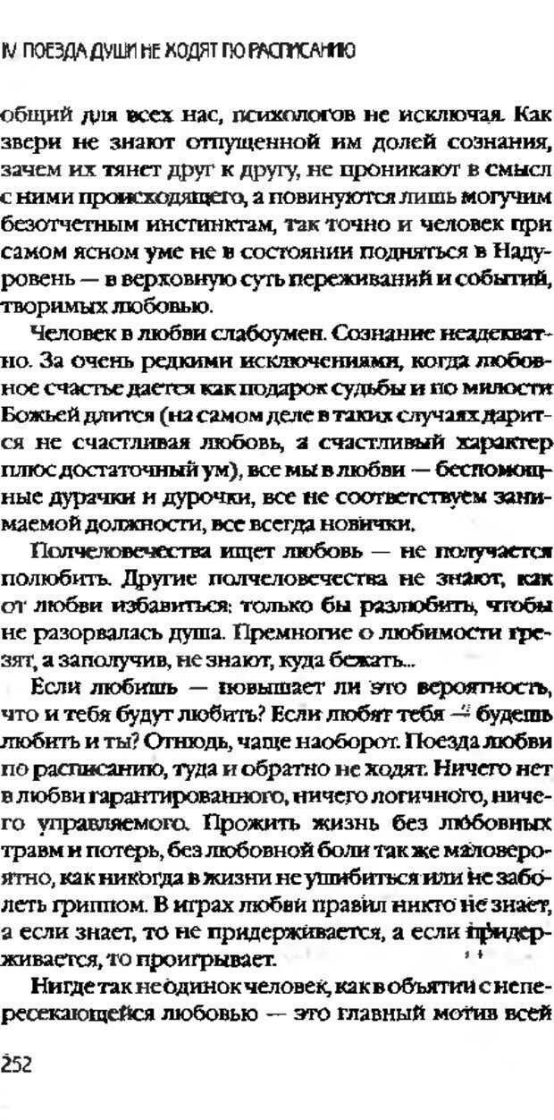 DJVU. Коротко о главном. Леви В. Л. Страница 252. Читать онлайн