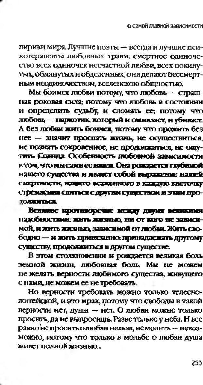 DJVU. Коротко о главном. Леви В. Л. Страница 253. Читать онлайн