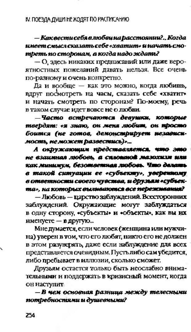 DJVU. Коротко о главном. Леви В. Л. Страница 254. Читать онлайн