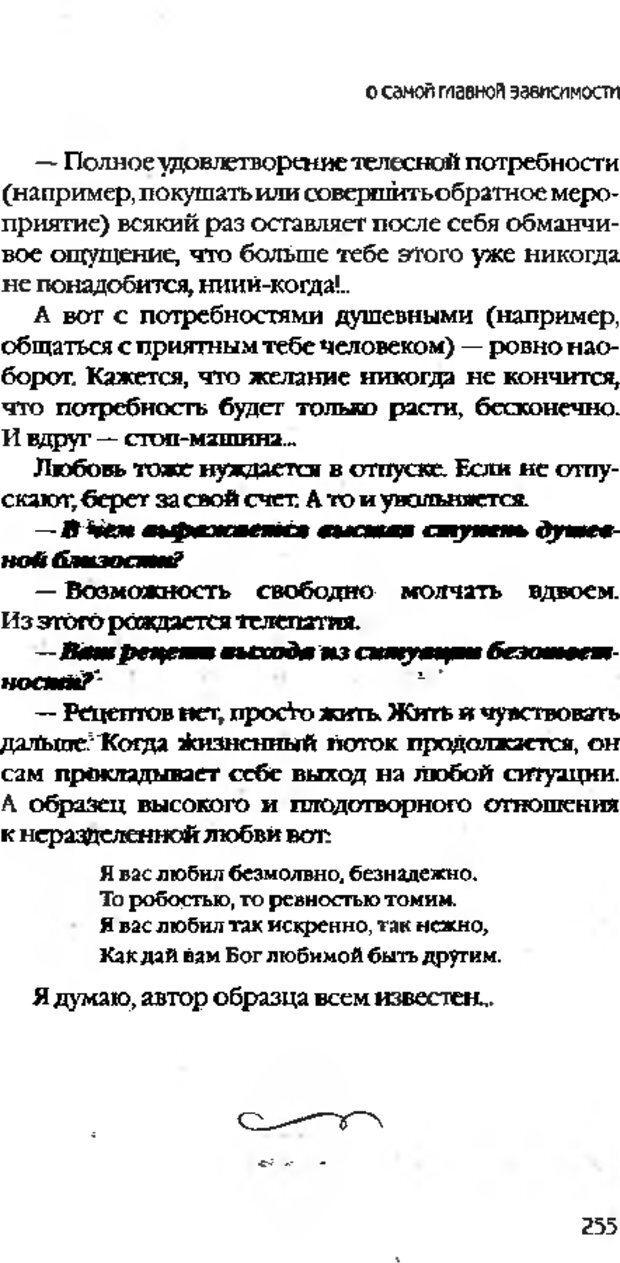 DJVU. Коротко о главном. Леви В. Л. Страница 255. Читать онлайн