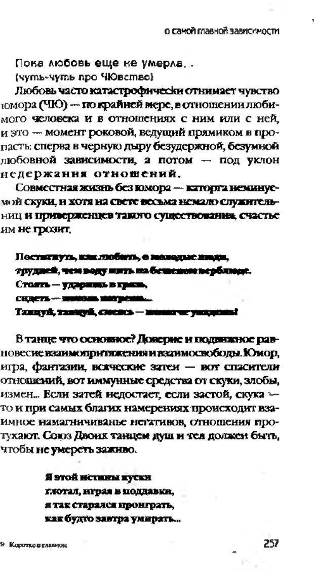 DJVU. Коротко о главном. Леви В. Л. Страница 257. Читать онлайн