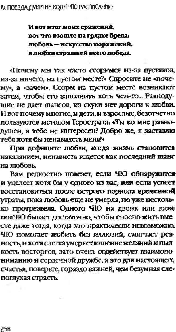 DJVU. Коротко о главном. Леви В. Л. Страница 258. Читать онлайн