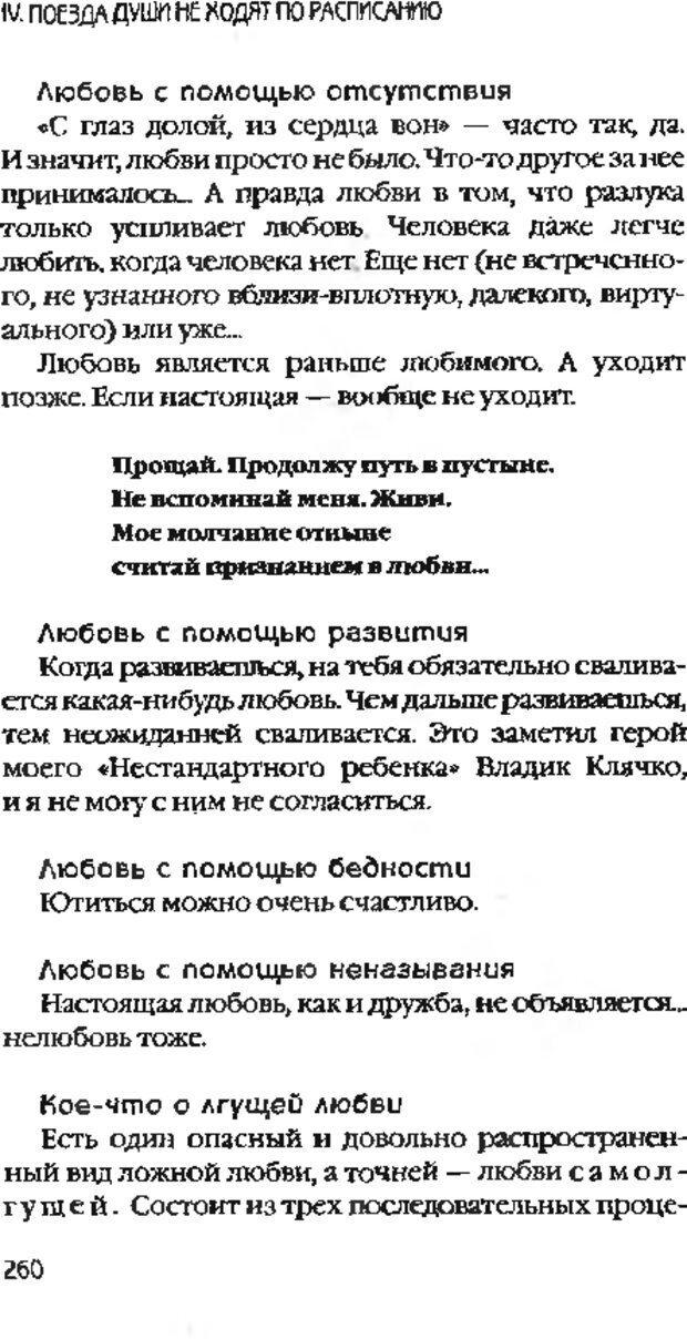 DJVU. Коротко о главном. Леви В. Л. Страница 260. Читать онлайн