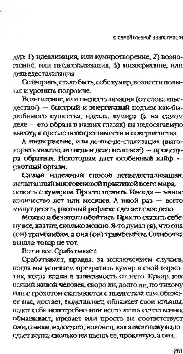 DJVU. Коротко о главном. Леви В. Л. Страница 261. Читать онлайн