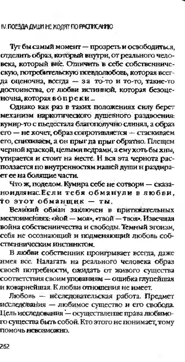 DJVU. Коротко о главном. Леви В. Л. Страница 262. Читать онлайн