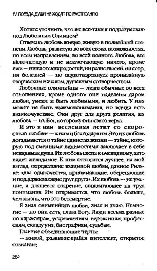 DJVU. Коротко о главном. Леви В. Л. Страница 264. Читать онлайн