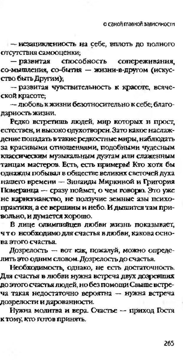 DJVU. Коротко о главном. Леви В. Л. Страница 265. Читать онлайн