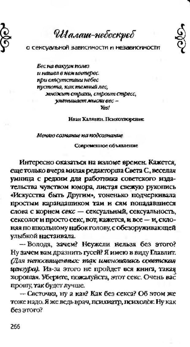 DJVU. Коротко о главном. Леви В. Л. Страница 266. Читать онлайн
