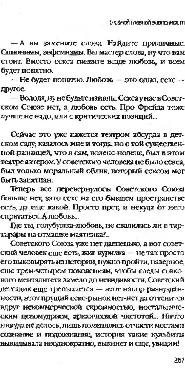 DJVU. Коротко о главном. Леви В. Л. Страница 267. Читать онлайн