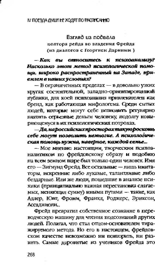 DJVU. Коротко о главном. Леви В. Л. Страница 268. Читать онлайн