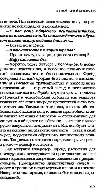 DJVU. Коротко о главном. Леви В. Л. Страница 269. Читать онлайн