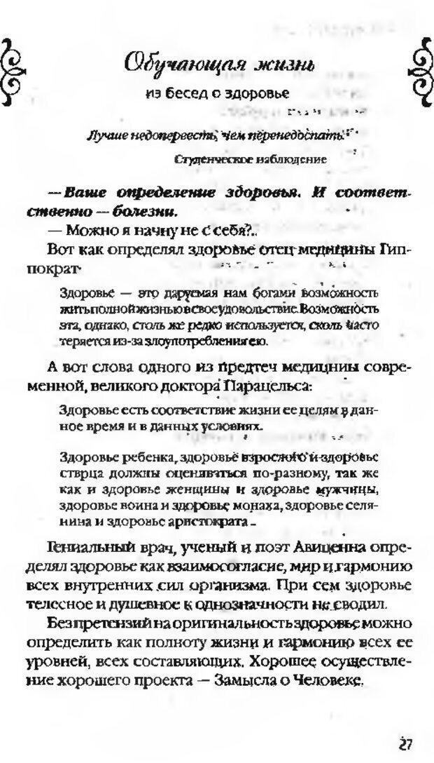 DJVU. Коротко о главном. Леви В. Л. Страница 27. Читать онлайн