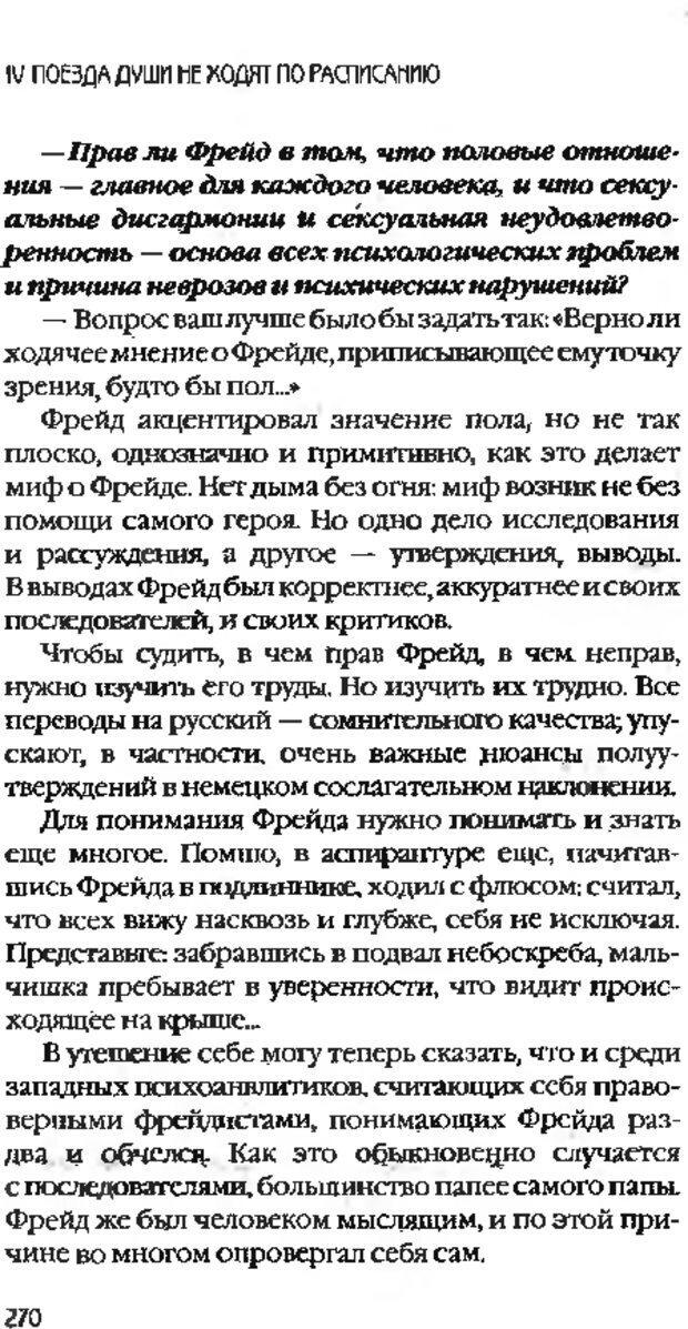 DJVU. Коротко о главном. Леви В. Л. Страница 270. Читать онлайн