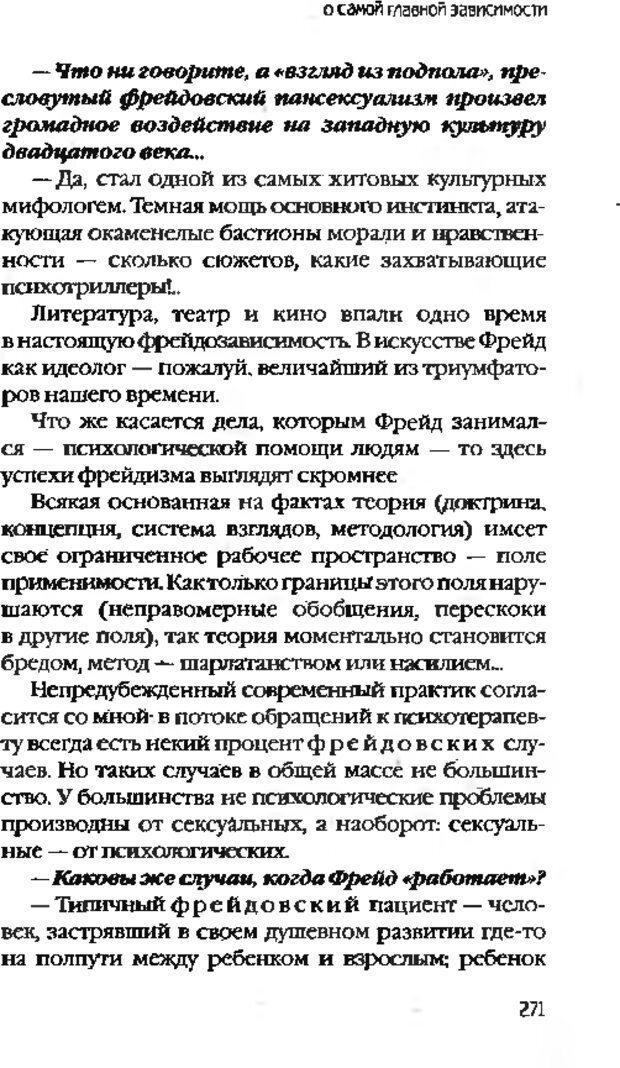 DJVU. Коротко о главном. Леви В. Л. Страница 271. Читать онлайн