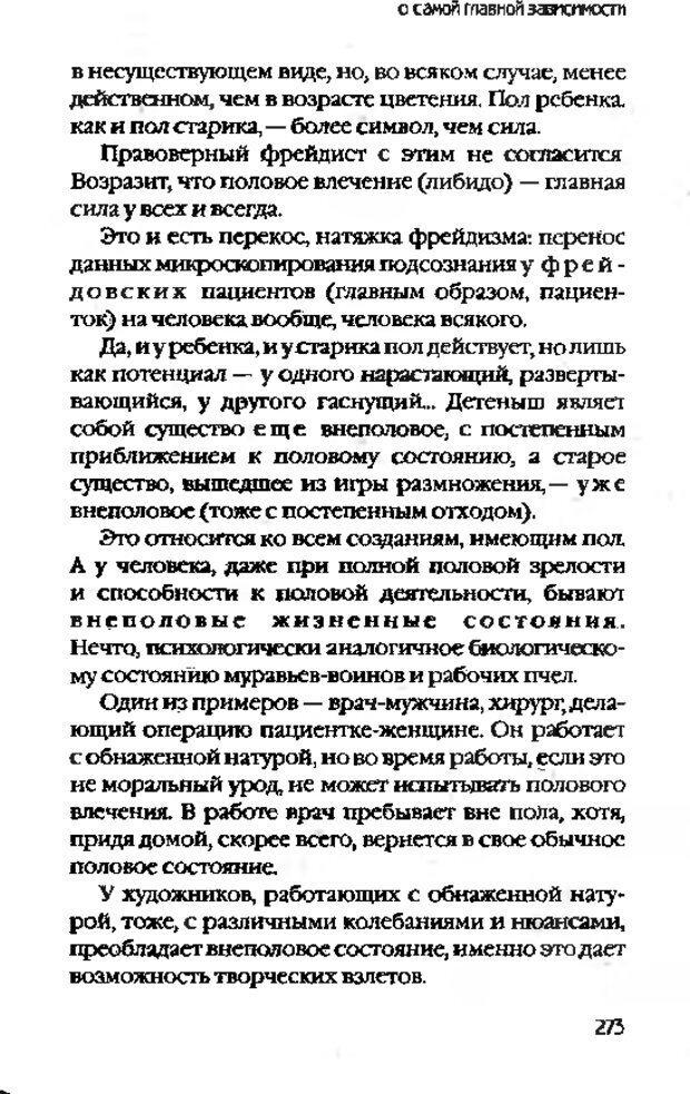 DJVU. Коротко о главном. Леви В. Л. Страница 273. Читать онлайн