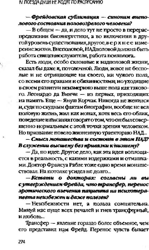 DJVU. Коротко о главном. Леви В. Л. Страница 274. Читать онлайн