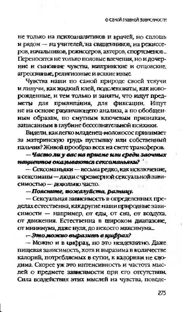 DJVU. Коротко о главном. Леви В. Л. Страница 275. Читать онлайн