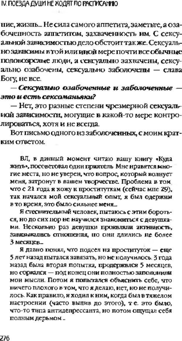 DJVU. Коротко о главном. Леви В. Л. Страница 276. Читать онлайн