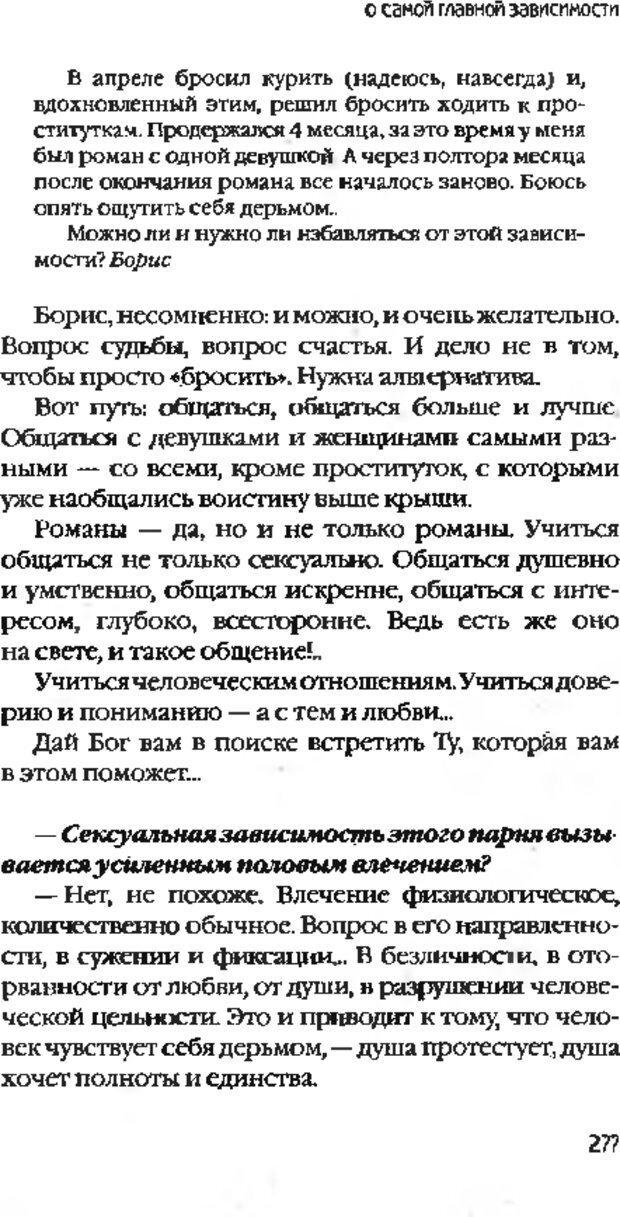 DJVU. Коротко о главном. Леви В. Л. Страница 277. Читать онлайн