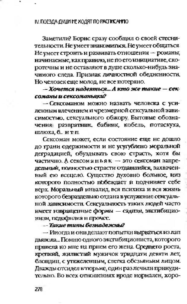 DJVU. Коротко о главном. Леви В. Л. Страница 278. Читать онлайн
