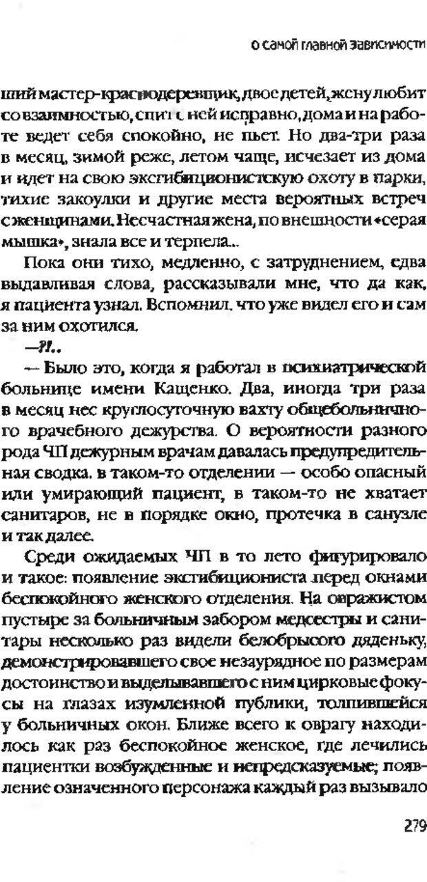 DJVU. Коротко о главном. Леви В. Л. Страница 279. Читать онлайн