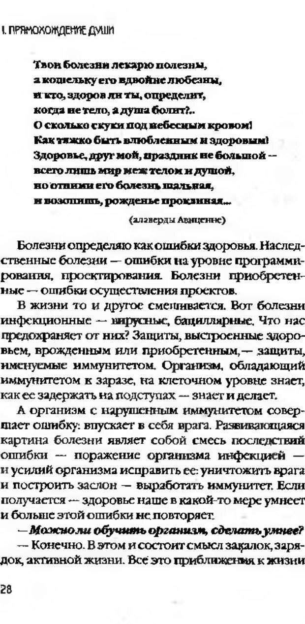 DJVU. Коротко о главном. Леви В. Л. Страница 28. Читать онлайн