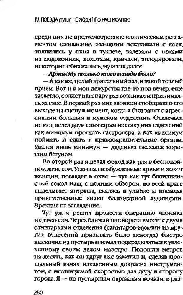 DJVU. Коротко о главном. Леви В. Л. Страница 280. Читать онлайн