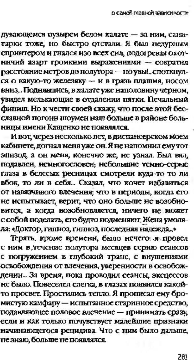DJVU. Коротко о главном. Леви В. Л. Страница 281. Читать онлайн